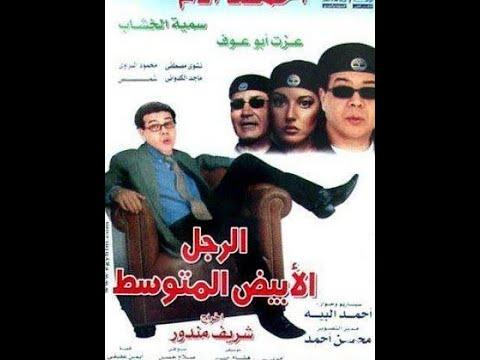 فيلم الرجل الأبيض المتوسط 2001 بطولة أحمد آدم وعزت أبو عوف وسمية الخشاب Youtube
