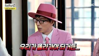 [놀면 뭐하니?] 잔뜩 긴장한 러브 유와 직원들♨ 의뢰인의 마음을 알게 된 남사친의 반응은?!, MBC 21…