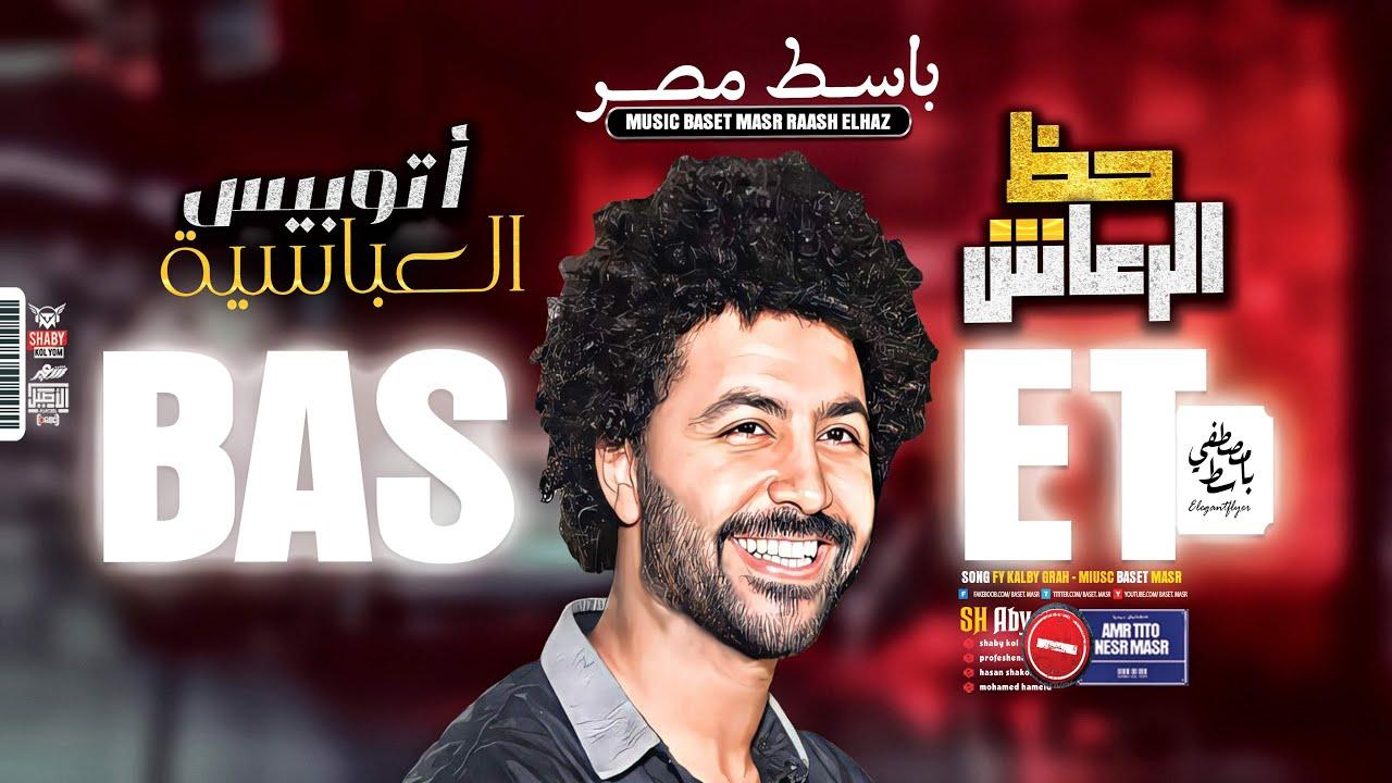 باسط مصر 2021 اتوبيس العباسية ميكس شعبي كل يوم 2021