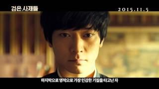 강동원,김윤석 검은 사제들 (The Priests, 2015) 메인 예고(Main Trailer)