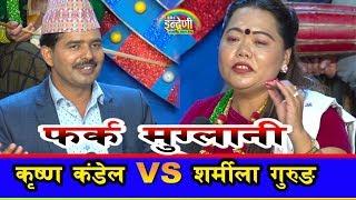 तिम्रो पुन्टे कंडेललाई नभुल भन्दा मुर्छा परिन शर्मिला गुरुङ !! खास रहस्य के रहेछ // २६.०४.०७५ HD