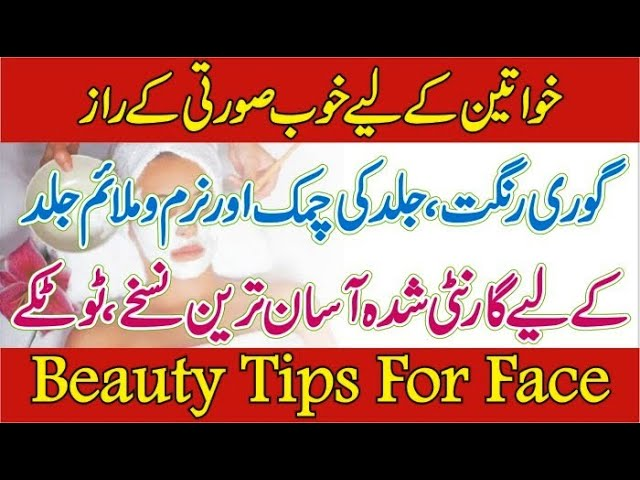 Natural Beauty Tips for Face Whitening in Urdu
