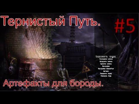 """Сталкер """"Тернистый путь"""". #5. Аномальное растение, Сканеры для Новикова и Артефакты для Бороды."""