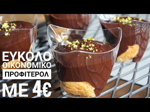 Εύκολο Προφιτερόλ με 4 ευρώ (8-9 μερίδες) - Easy Homemade Dessert with 4 euros