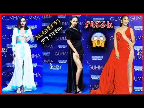 🛑 የኢትዮጲያን አርቲስቶች በጉማ አዋርድ የለበሱት አሳፋሪ አልባሳት | Gumma Awards | Ethiopian Artists | GUMA Award 2021