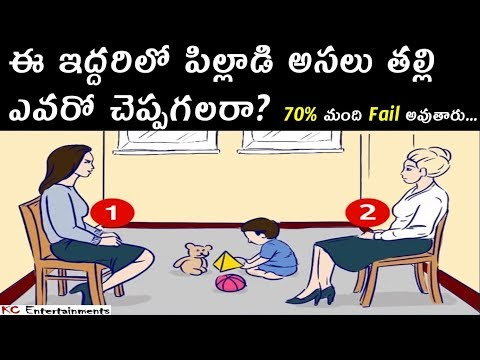 Who is the Real Mother of the Child | Riddles in Telugu #1 | KC Entertainments
