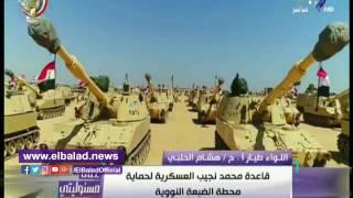 اللواء هشام الحلبي: موازنة الدولة لم تتحمل تكلفة إنشاء قاعدة محمد نجيب..فيديو