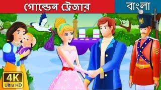গোল্ডেন ট্রেজার  | Bangla Cartoon | Bengali Fairy Tales