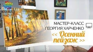 Пишем осенний пейзаж маслом. Георгий Харченко