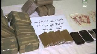 drogue 20kg BRI Setif حجز 20كيلوغرام مخدرات بولاية سطيف -شرطة-