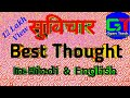 Thought | Thoughts In Hindi and English | School Thought | Best Thoughts by Gyan Track Part-1