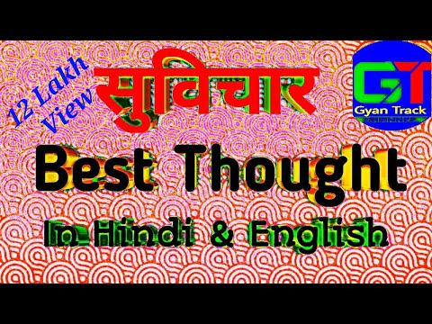 Thought In Hindi And English | School Thought For Students | Best Thoughts By Gyan Track
