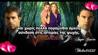 Ahora tu Greek Subs (Amores Verdaderos)