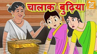 चालाक बुढ़िया l  Hindi Kahaniya for Kids | Stories for Kids | Moral Stories l Fairy Tales by Toonkids
