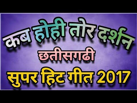 Chhattisgarhi - Kab Hohi Tor Dharsan Maiya New Song 2017