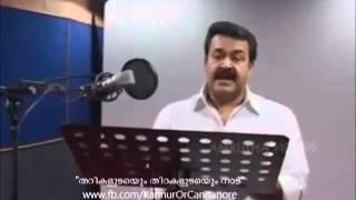 Mohanlal Singing Sree Muthappan Devotional Song...മോഹൻലാൽ ( നമ്മുടെ ലാലേട്ടൻ ) പാടുന്നു...