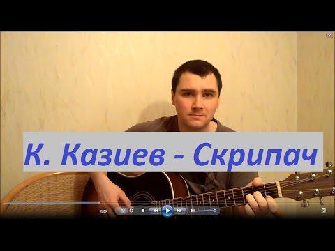 КАЗАН КАЗИЕВ ПЕСНЯ СКРИПАЧ СКАЧАТЬ БЕСПЛАТНО