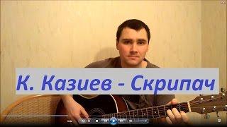 Казан Казиев - Скрипач (Кавер Андрея Кооп, под гитару)