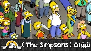 لغز مسلسل ( The Simpsons ) و تنبؤاته الغامضة