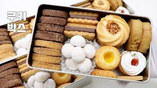 추석 특집! 선물하기 좋은 쿠키 박스 만들기 | Coo…