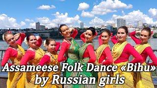 Assamese Folk Dance Bihu by Russian Girls