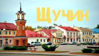 Города Беларуси Щучин(Недалеко от Гродно есть городок с привлекательным названием Щучин. Непобоясь быть прищучиным я посетил..., 2017-03-02T02:18:53.000Z)