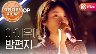 Gambar cover ( Picnic Live Season2 EP.104) IU - Through the Night