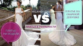 Свадебные платья в реальности в салоне