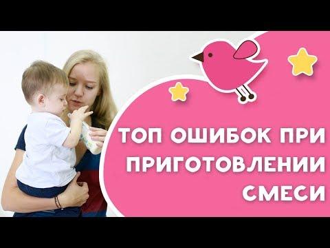 ТОП ошибок при приготовлении смеси [Любящие мамы]