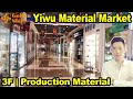 Yiwu Industrial Production Materials Market | 3F | GoldenShiny