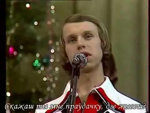 Песняры Добрый вечер девчоночка (с субтитрами)