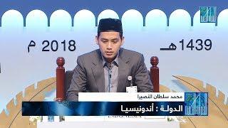 محمد سلطان النصيرا - #اندونيسيا | MUHAMMAD SULTHON ANNASIRO - #INDONESIA