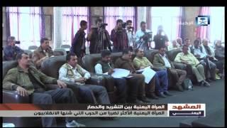 تقرير المشهد اليمني - معاناة المرأة اليمنية من حرب الحوثي