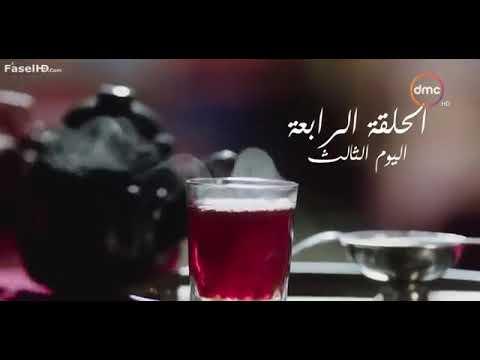 مسلسل رمضان كريم الحلقة4