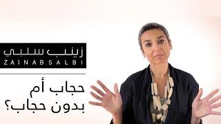 زينب سلبي | حجاب أم بدون حجاب؟ Zainab Salbi