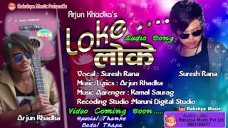 """लोके गीतको अडियो सार्बजनिक"" Loke Audio 2074/2017 New Nepali Song By Suresh Rana &Arjun Khadka Loke"
