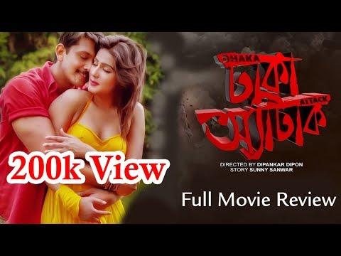 Dhaka Attack Full Movie (2017)   Bengali Film Review   Arifin Shuvoo   Mahiya Mahi   Dipankar Dipon