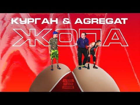 Курган Feat AGREGAT - ЖОПА (prod By Juniko)