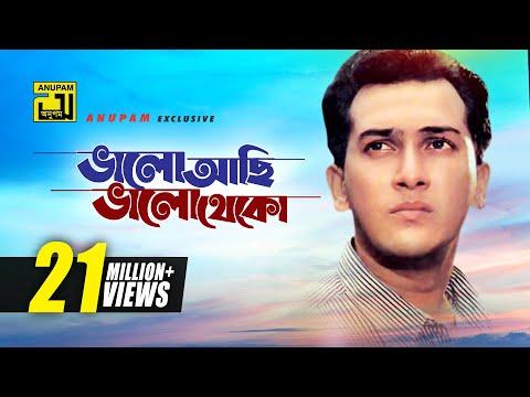 Bhalo Achi Bhalo Theko | ভালো আছি ভালো থেকো | Salman Shah & Shabnur | Tomake Chai