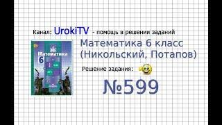 Задание №599 - Математика 6 класс (Никольский С.М., Потапов М.К.)