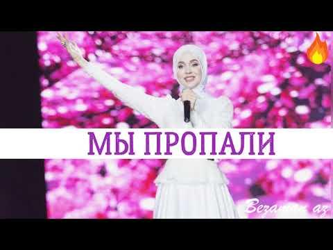 Айна Гетагазова Та Самая Песня С Концерта Мы Пропали😍✨