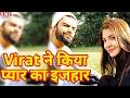 Virat Kohli ने खूबसूरत अंदाज में Anushka Sharma के लिए किया प्यार का इजहार video
