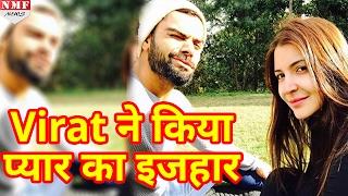 Virat Kohli ने खूबसूरत अंदाज में Anushka Sharma के लिए किया प्यार का इजहार