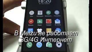 В Meizu не работает высокоскоростной мобильный интернет