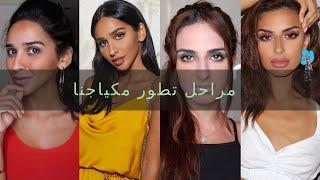 31: makeup before instagram - المكياج قبل انستجرام