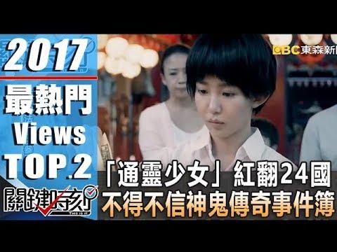 關鍵時刻 20170425節目播出版(有字幕)