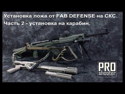 Установка ложа СКС, Fab Defense
