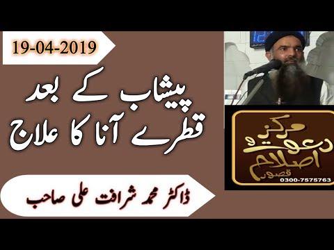Peshab k baad Qatray ana ka Ilaj Urdu/hindi | Dr Sharafat Ali | Home Remedy | 19-04-19