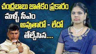 Chandrababu Naidu Horoscope 2019 || Rajasudha about AP 2019 Elections || SumanTV