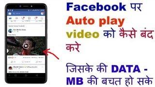 Facebook par Autoplay video ko band kaise kare |How to stop Facebook autoplay video